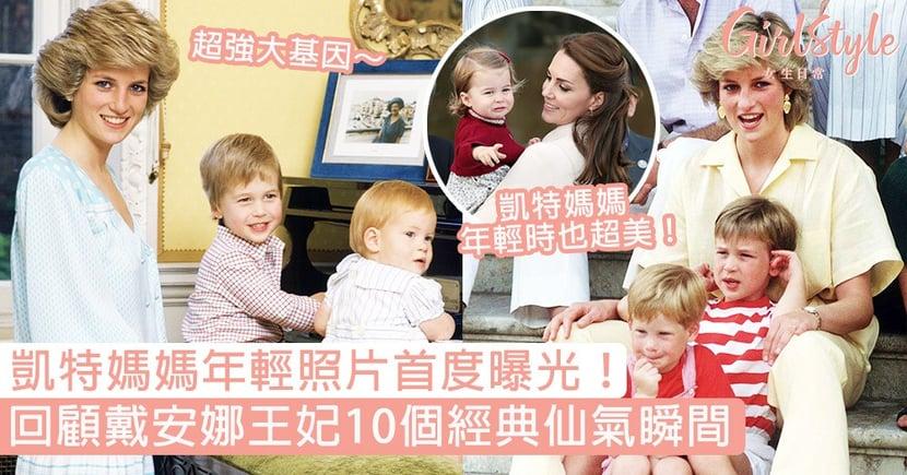 凱特媽媽年輕模樣首度曝光!氣質媲美戴安娜王妃?回顧戴安娜王妃10個經典仙氣瞬間!