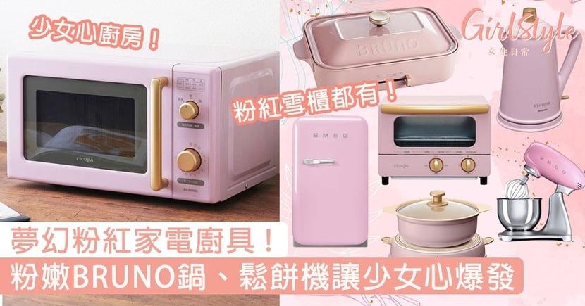 夢幻粉紅色家電廚具!粉嫩BRUNO鍋、微波爐、鬆餅機讓少女心爆發〜