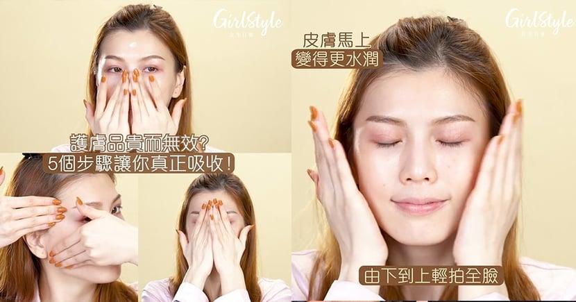 【5個步驟讓你的護膚品真正吸收!】