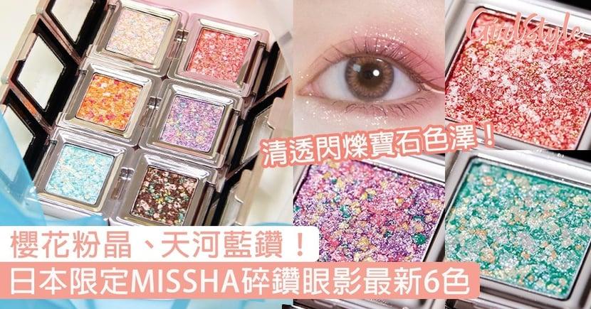 日本限定MISSHA碎鑽眼影最新6色!櫻花粉晶、天河藍鑽等清透閃爍色澤〜