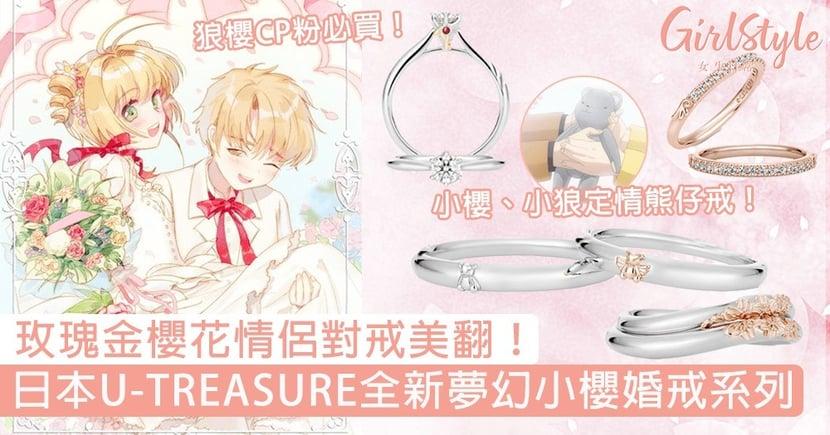 日本推「百變小櫻婚戒系列」!小狼、小櫻定情婚戒超浪漫,戒環裡竟然還藏著定情小熊!