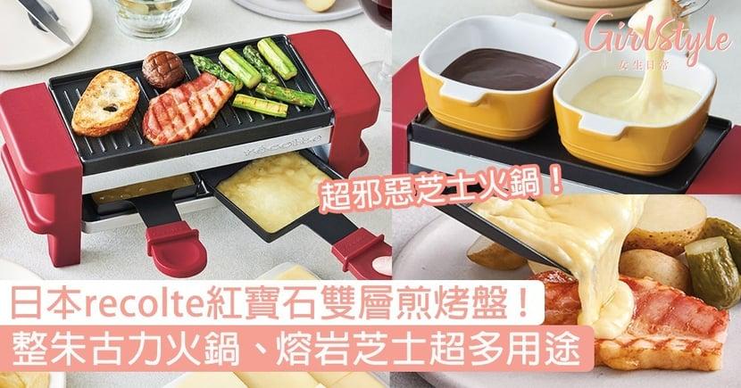 日本recolte紅寶石迷你雙層煎烤盤!可以整朱古力火鍋、熔岩芝士、BBQ超多用途!