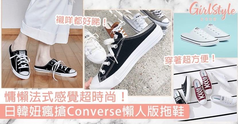 Converse推懶人拖鞋版!日韓一開售即惹瘋搶潮,慵懶法式感覺超時尚~