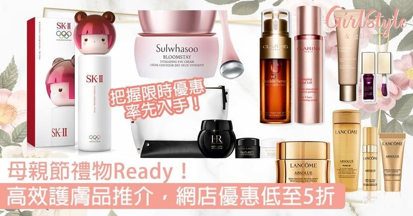 【2020母親節禮物】奢華高效護膚品推介,網店優惠低至5折!