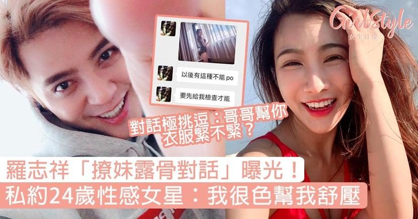 羅志祥疑似要求「運動」!向24歲性感女星私約:「哥哥照顧妳,幫我舒壓!」