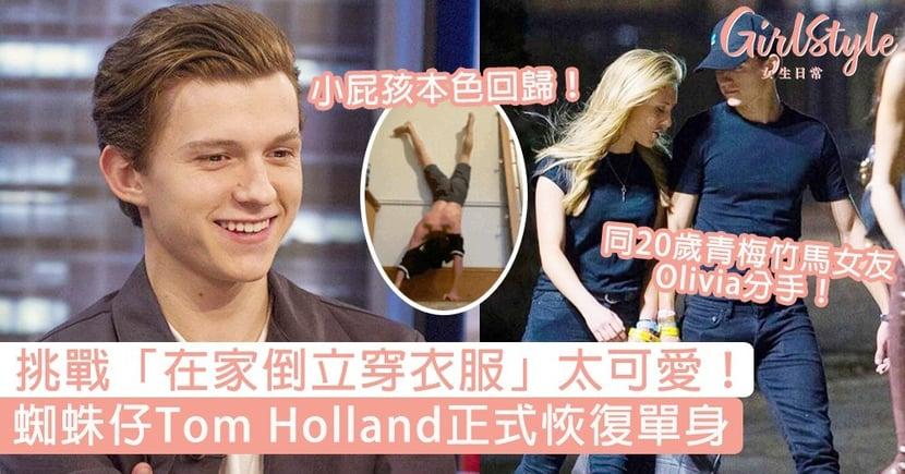 Tom Holland正式恢復單身!甩拖後挑戰「倒立穿衣服」太可愛,小屁孩本色瞬間回歸~