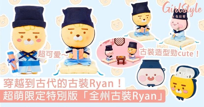 超萌限定特別版「全州古裝Ryan」!Ryan韓服古裝造型超可愛,好想通通抱回家~