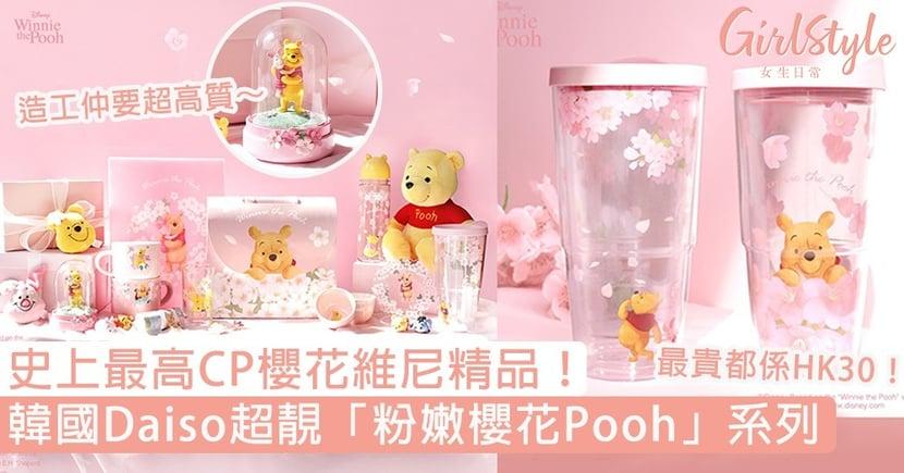 韓國Daiso「粉嫩櫻花Pooh」系列!必買超靚櫻粉馬克杯、玻璃球擺設,史上最高CP聯乘~