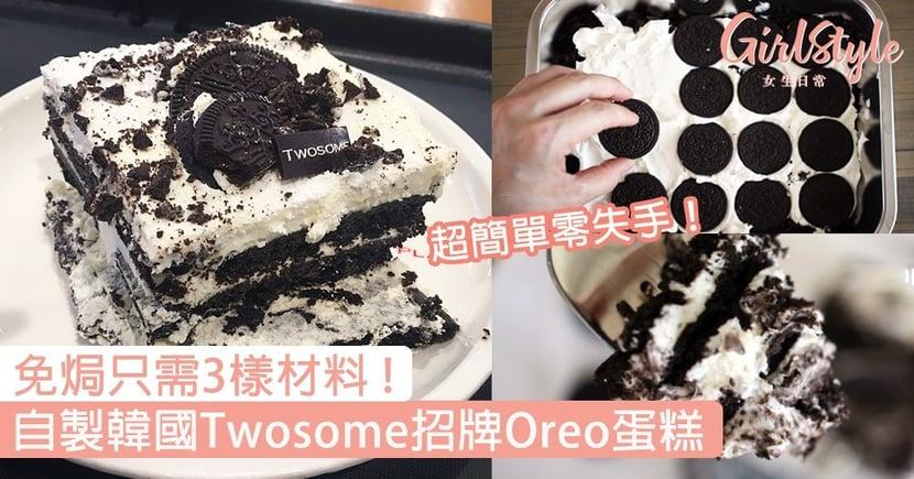 自製韓國Twosome招牌Oreo蛋糕!免焗食譜只需3樣材料超簡單〜