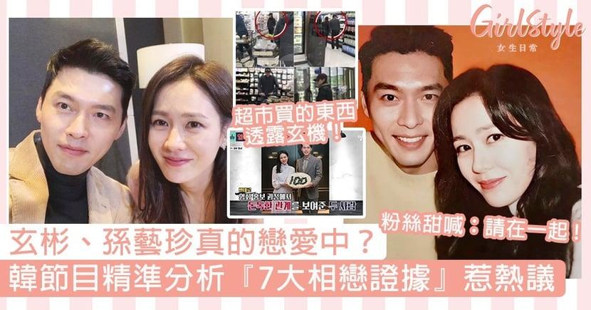 玄彬、孫藝珍『7大相戀證據』曝光!韓國記者精準分析,從超市買的東西透露玄機!