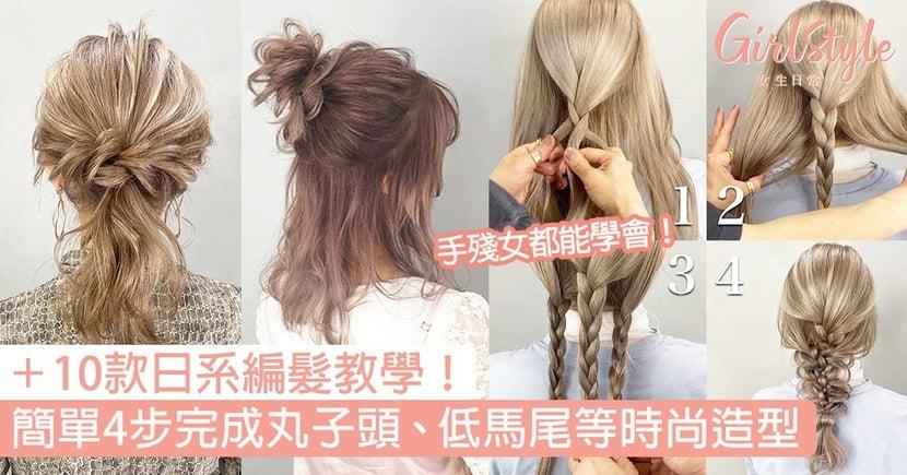 +10款日系編髮教學!簡單4步完成,丸子頭、低馬尾等編髮秒添清爽感〜