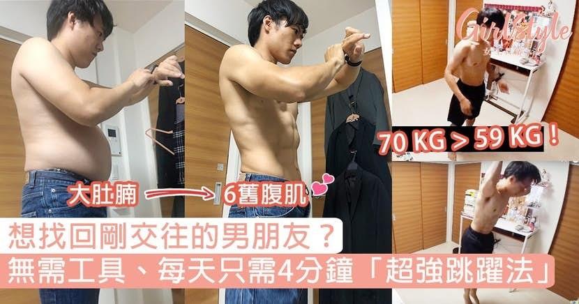 零器材「4分鐘超強跳躍法」!日網民實測3個月甩掉11kg、大肚腩變六舊腹肌~