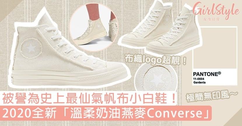 全新『溫柔奶油燕麥Converse』!史上最仙氣小白鞋,極簡無印風X療癒燕麥超文青~
