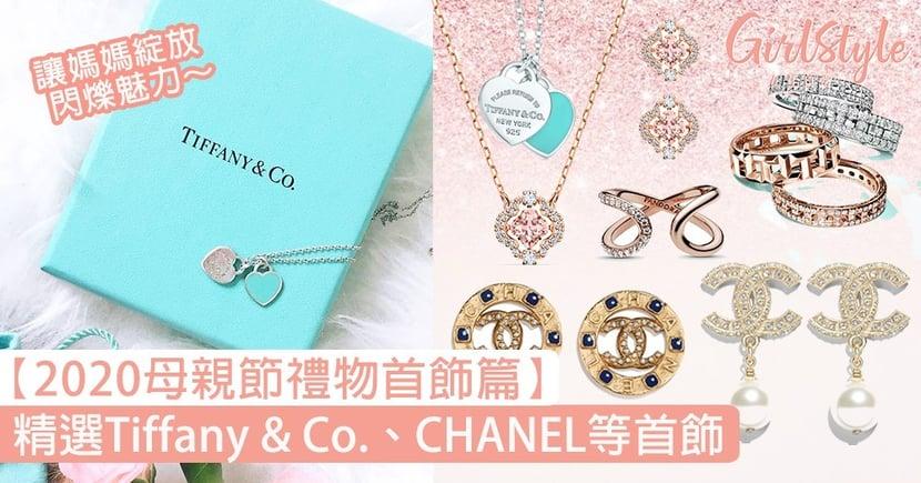 【2020母親節禮物】精選Tiffany & Co.、CHANEL等首飾,奢華戒指耳環讓媽媽綻放閃爍魅力〜