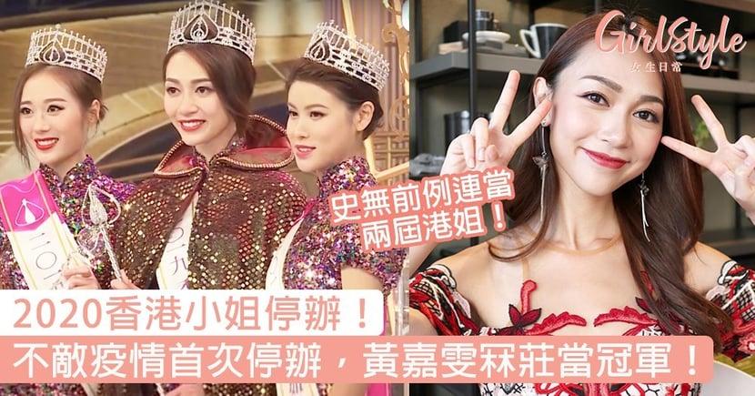 2020香港小姐停辦!不敵疫情48年首次停辦,黃嘉雯冧莊當兩年冠軍!