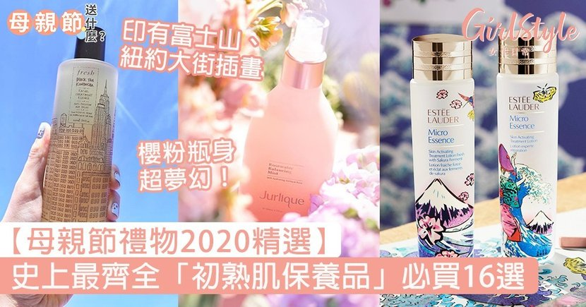 【母親節禮物】史上最齊全「初熟肌保養品」必買16選,窩心好用品推薦!