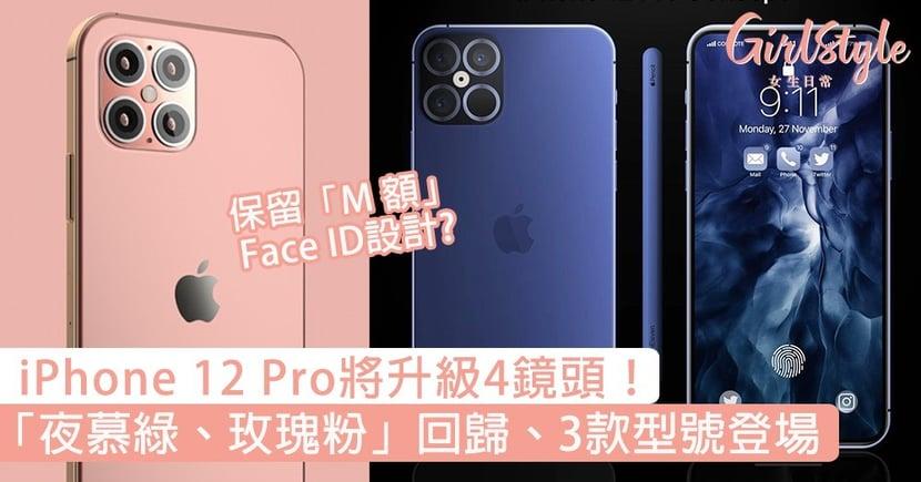 iPhone 12 Pro將升級4鏡頭!「夜慕綠、玫瑰粉」回歸,3款型號登場!