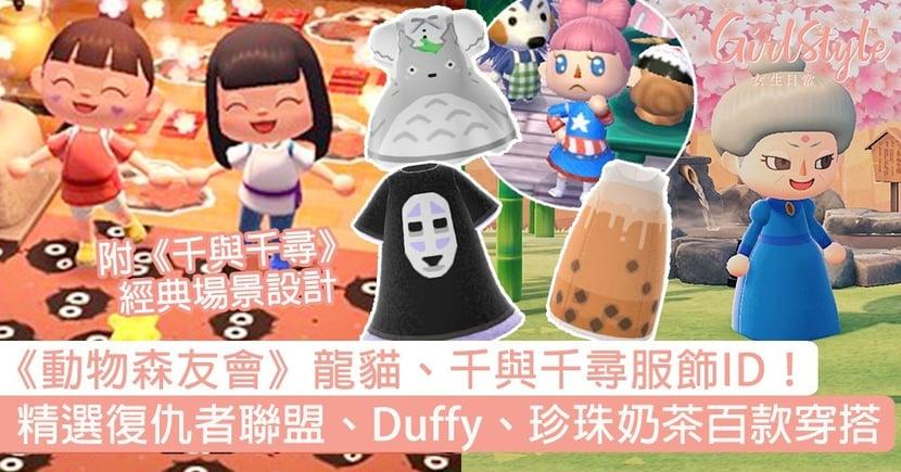《動物森友會》龍貓、千與千尋服飾ID!精選復仇者聯盟、Duffy、珍珠奶茶穿搭!