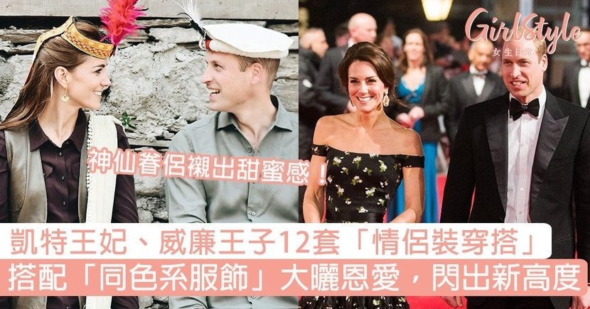 凱特、威廉「情侶穿搭」!相互搭配同色系服飾大曬恩愛,神仙眷侶襯出甜蜜感!