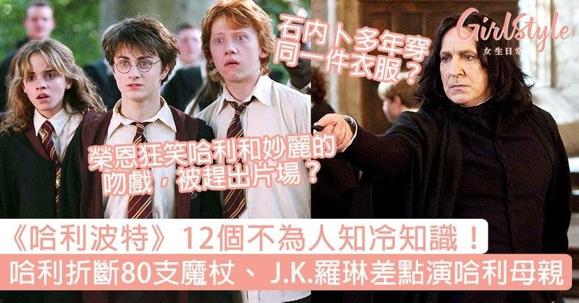 《哈利波特》12個冷知識! 哈利曾折斷80多支魔杖、 J.K.羅琳差點演哈利母親!