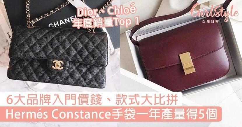 Hermès Constance經典手袋一年產量得5個!6大品牌入門價格、款式大比拼!