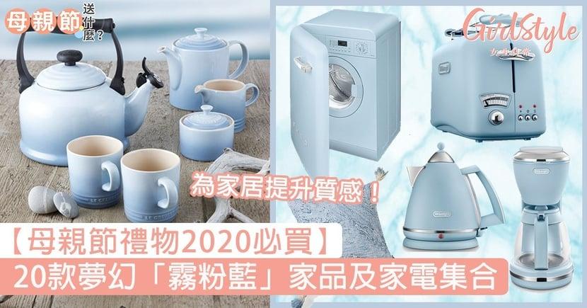 【母親節禮物2020】夢幻「霧粉藍」家品及家電集合,為家居提升質感!