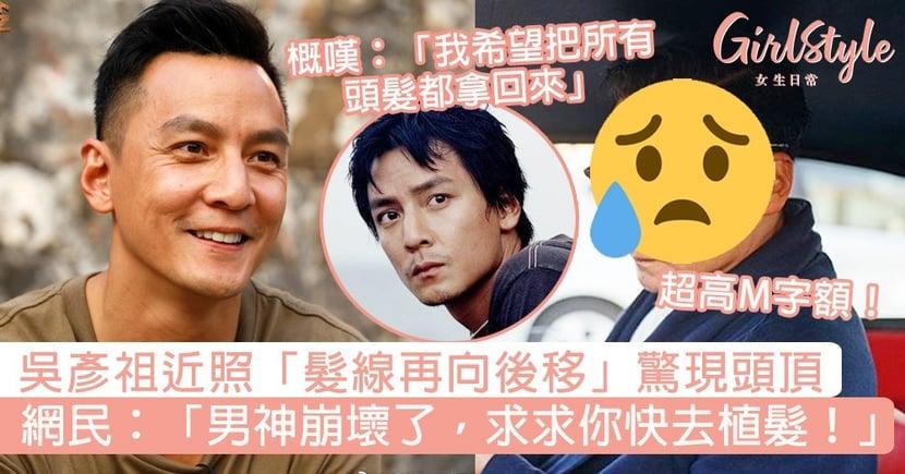 吳彥祖近照「髮線再向後移」現頭頂!網民:「男神崩壞了,求求你快去植髮!」