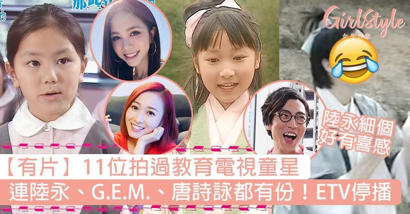 教育電視停播!11位拍過ETV童星,連陸永、G.E.M.、唐詩詠都有份!