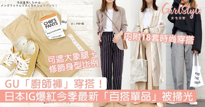 GU「廚師褲」穿搭!日本IG爆紅超強百搭單品,遮大象腿+修飾身型比例!