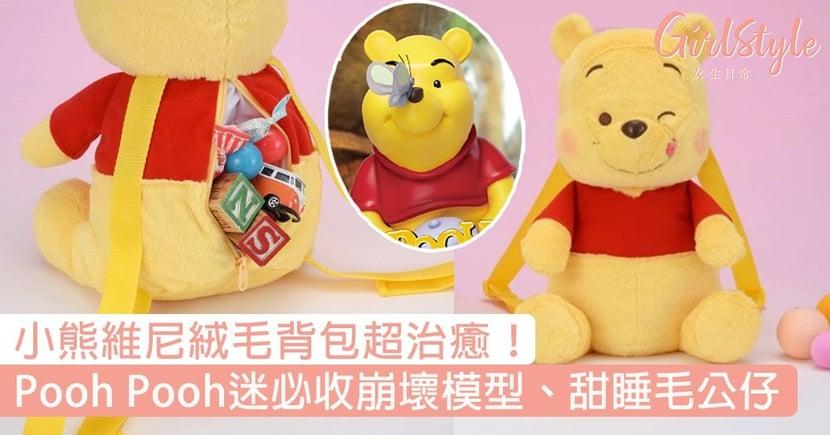 小熊維尼絨毛背包超治癒!Pooh Pooh迷必收崩壞模型、甜睡毛公仔!