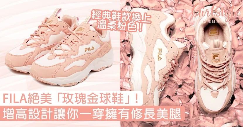 FILA絕美「玫瑰金球鞋」!經典鞋款換上溫柔粉色,增高設計讓你一穿擁有修長美腿!
