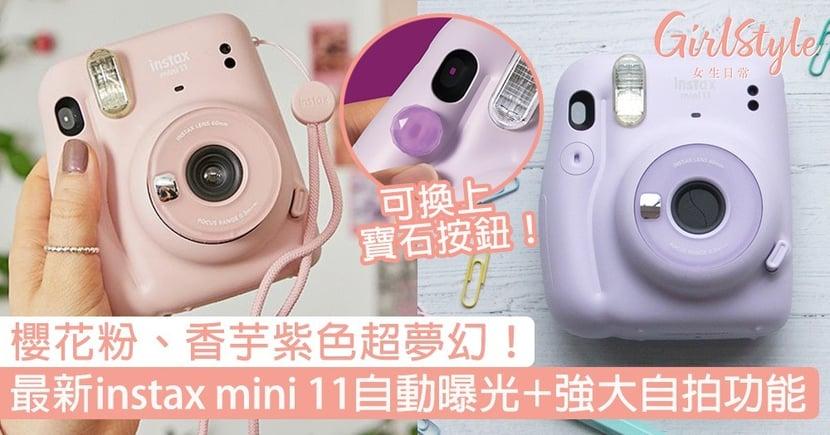 糖果色FUJIFILM instax mini 11!櫻花粉、香芋紫超夢幻,自動曝光+強大自拍功能 !