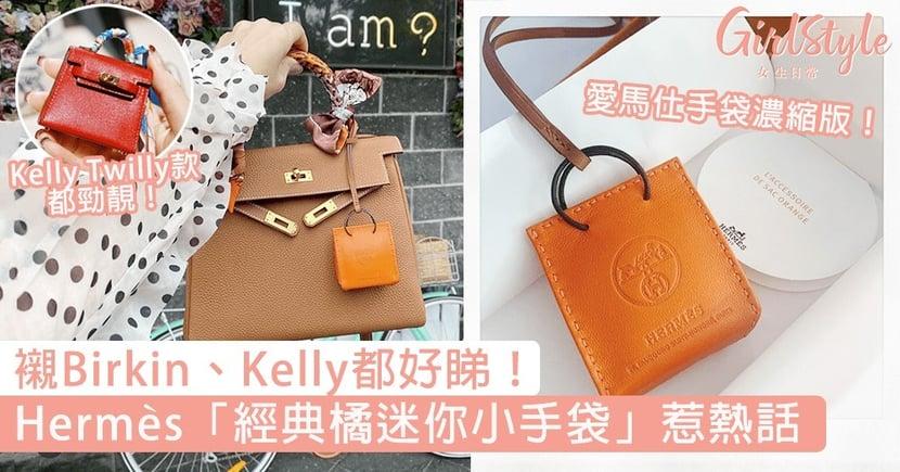 Hermès迷必收藏「經典橘迷你小手袋」!低調奢華感十足,細緻度根本媲美原版手袋~