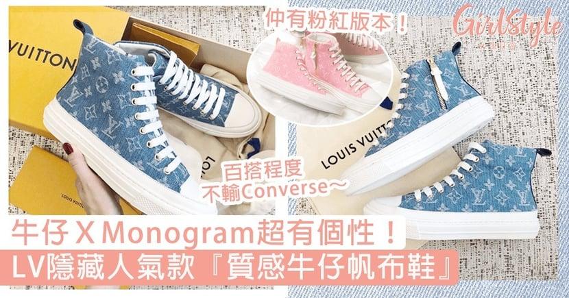 LV隱藏人氣款『質感牛仔帆布鞋』!比經典Monogram更搶眼,文青氣質不輸Converse!