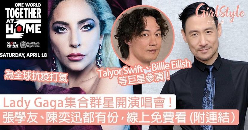 【One World: Together at Home】Lady Gaga集群星開演唱會,陳奕迅張學友都有份,線上免費看(附連結)