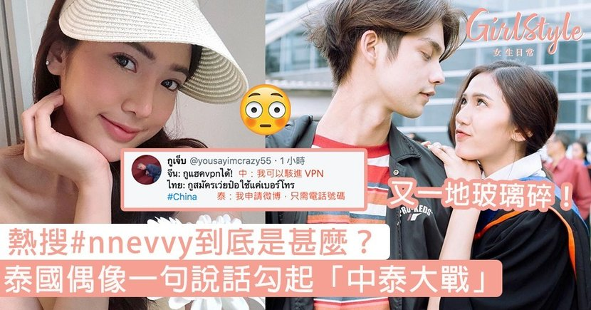 熱搜#nnevvy到底是甚麼?泰國偶像一句說話勾起「中泰大戰」網民:玻璃心又碎了一地!