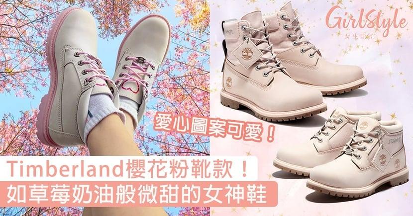 Timberland櫻花粉靴款!軟萌愛心圖案,如草莓奶油般微甜的女神鞋~