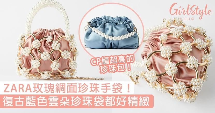 ZARA玫瑰綢面珍珠手袋!CP值超高精緻手袋,復古藍色雲朵珍珠袋必須入手!