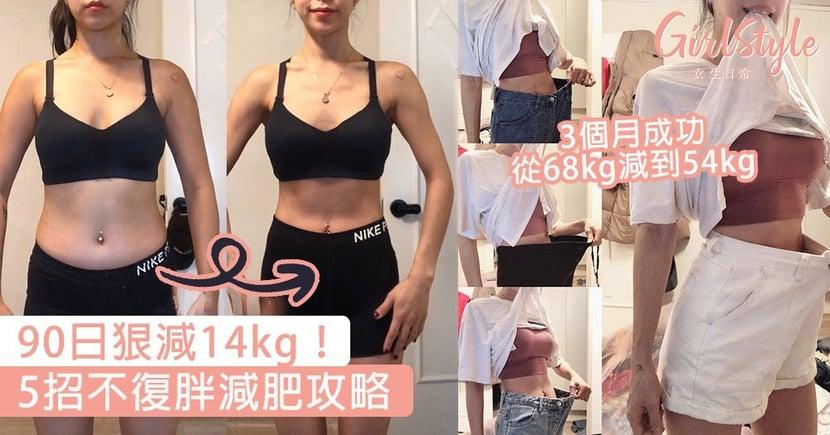 【減肥瘦身】90日狠減14kg!5招不復胖減肥攻略,夏天來臨的瘦身大計~