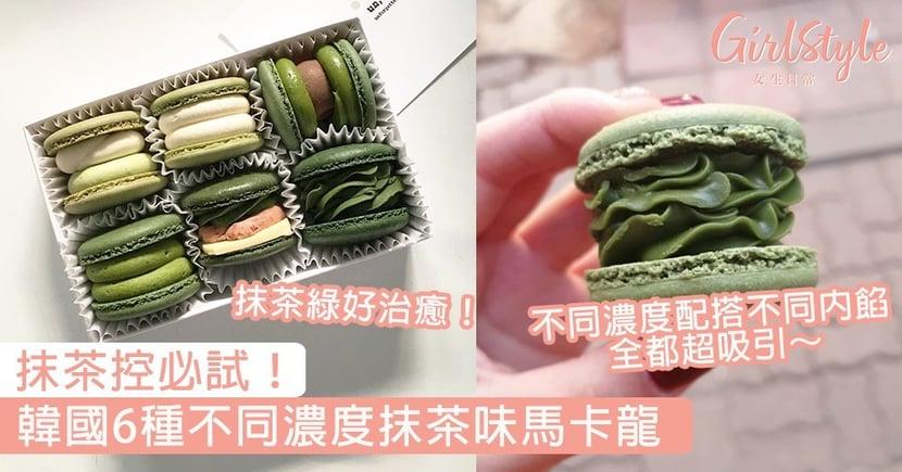 韓國6種不同濃度抹茶味馬卡龍!不同內餡配搭都超吸引,抹茶控必試~