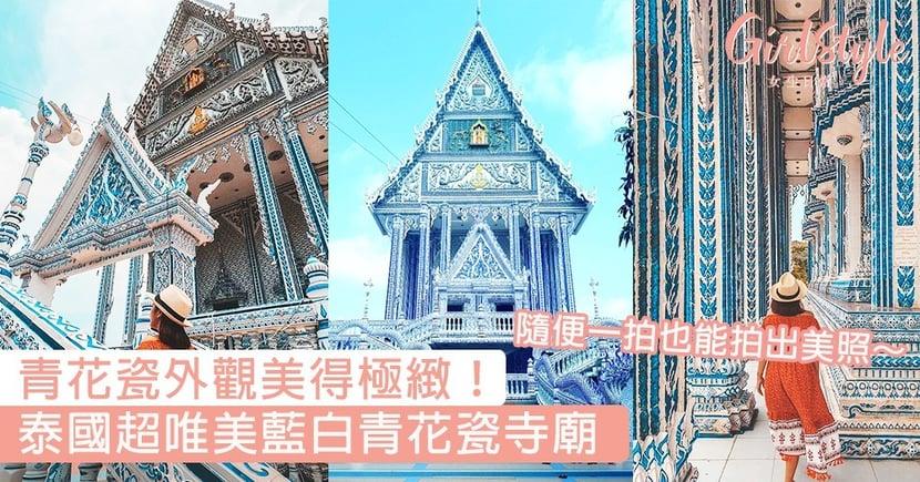泰國超唯美藍白青花瓷寺廟!青花瓷外觀美得極緻,隨便一拍也能拍出美照~