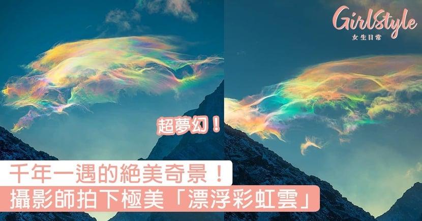 攝影師拍下極美「漂浮彩虹雲」!需要很大運氣才遇到罕見的彩虹雲,千年一遇的絕美奇景~
