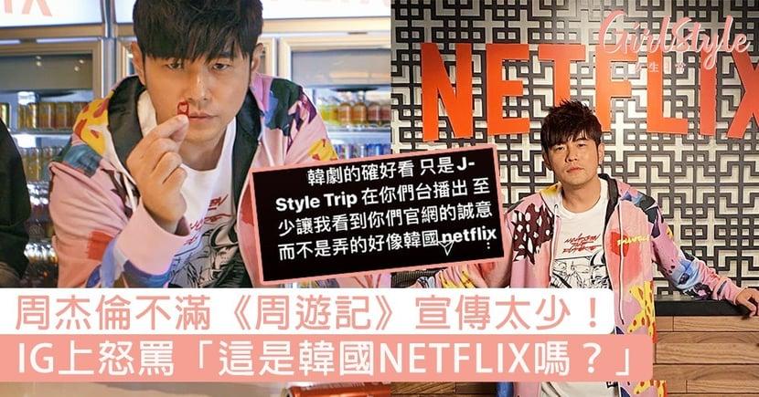 周杰倫不滿《周遊記》宣傳太少!IG上怒罵「這是韓國NETFLIX嗎?」網民:不是宣傳少,是真的悶~