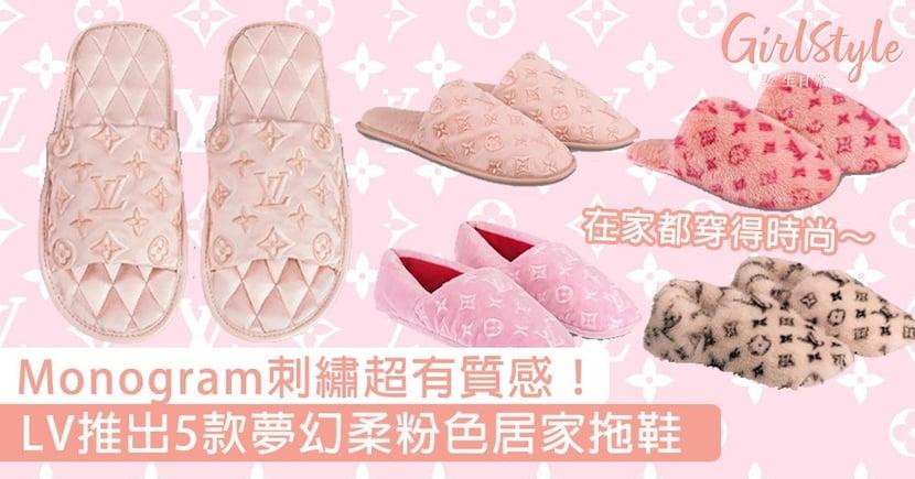 LV推出5款夢幻柔粉色居家拖鞋!滿滿Monogram刺繡圖案超有質感,在家都穿得時尚~