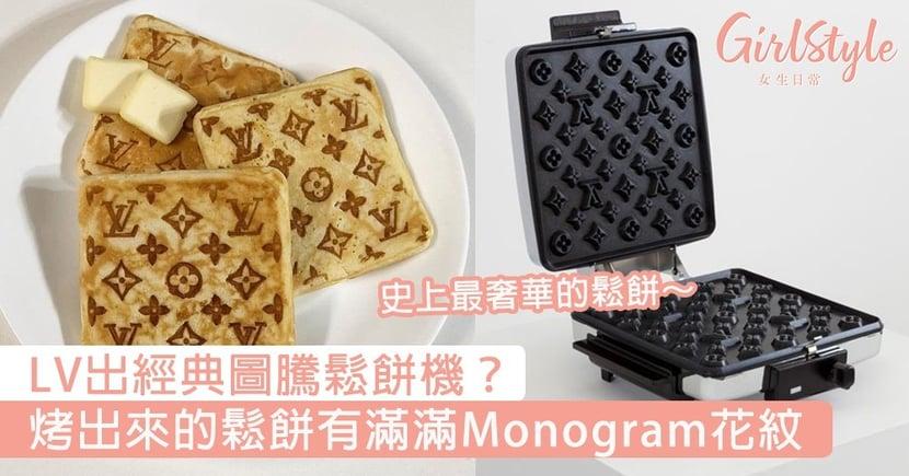 LV出經典圖騰鬆餅機?烤出來的鬆餅有滿滿Monogram花紋,史上最奢華的鬆餅~