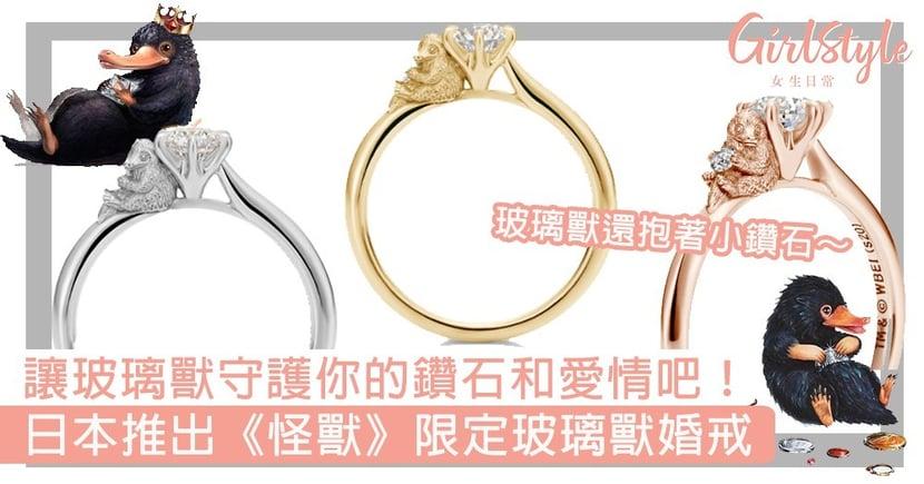 日本推出《怪獸》限定玻璃獸婚戒!就讓玻璃獸守護你的鑽石和愛情吧,玻璃獸還抱著小鑽石~