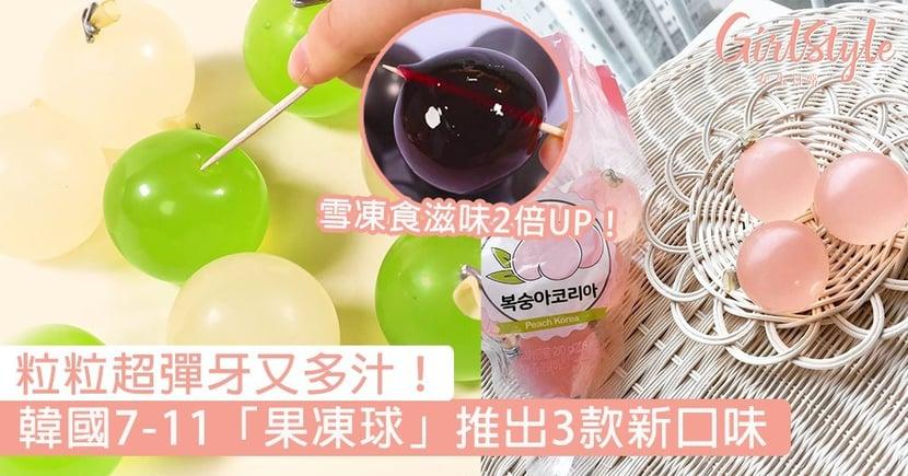 韓國7-11「果凍球」推出3款新口味,青提子、水蜜桃、荔枝味新上架,粒粒超彈牙又多汁~