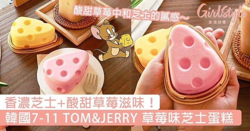 韓國7-11 TOM&JERRY 草莓味芝士蛋糕!香濃芝士+酸甜草莓滋味,綿密口感很剛好~