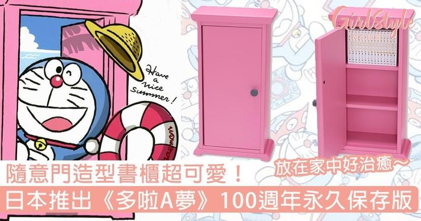 日本推出《多啦A夢》 100 週年永久保存版!隨意門造型書櫃超可愛,粉絲必須收藏一個放家中~