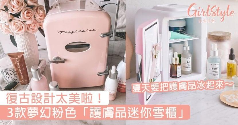 夢幻粉色「護膚品迷你雪櫃」!夏天要把護膚品冰起來,復古設計太美啦~